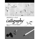 カリグラフィーアンドスクリプトcalligraphy +script