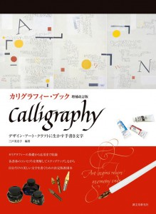 calligraphy book2017